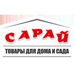 Сарай_п